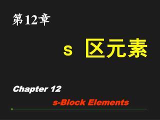 s  区元素
