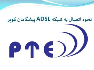 نحوه اتصال به شبکه ADSL   پیشگامان کویر