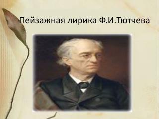 Пейзажная лирика Ф.И.Тютчева