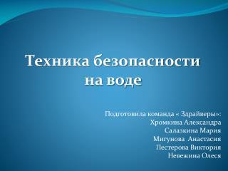 Подготовила команда «  Здрайверы »: Хромкина  Александра  Салазкина Мария  Мигунова  Анастасия