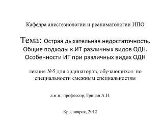 д.м.н., профессор,  Грицан  А.И. Красноярск, 2012