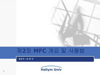 제 2 장  MFC  개요 및 사용법