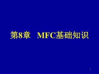 第 8 章    MFC 基础知识