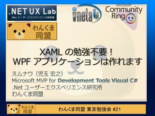 XAML  の勉強不要!  WPF  アプリケーションは作れます