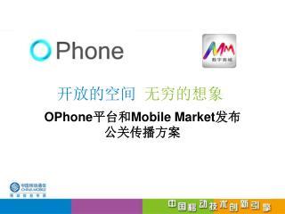 OPhone 平台和 Mobile Market 发布 公关 传播方案