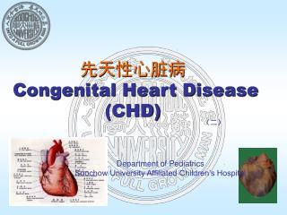 先天性心脏病 Congenital Heart Disease  (CHD)