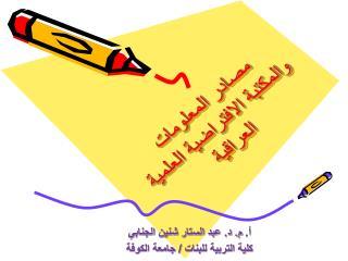 مصادر المعلومات  والمكتبة الافتراضية العلمية العراقية