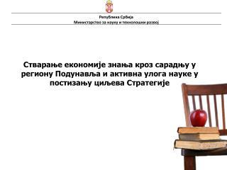 Република Србија Министарство за науку и технолошки развој