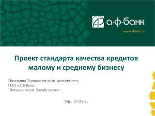 Проект стандарта качества кредитов малому и среднему бизнесу