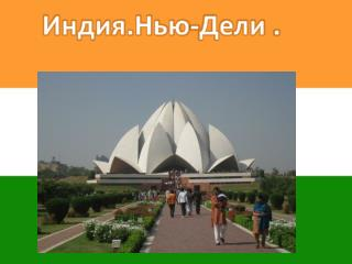 Индия.Нью-Дели  .