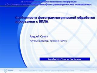 Андрей Сечин Научный директор, компания Ракурс