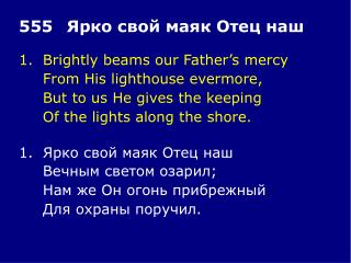 1.Brightly beams our Father's mercy From His lighthouse evermore,