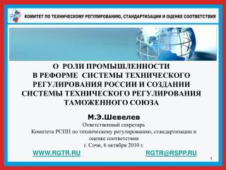 WWW.RGTR.RU RGTR@RSPP.RU