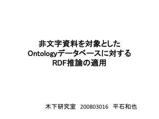 非文字資料を対象とした Ontology データベースに対する RDF 推論の適用