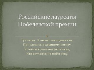 Российские лауреаты Нобелевской премии