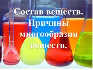 Состав веществ. Причины многообразия веществ.