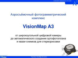 Аэросъёмочный фотограмметрический комплекс VisionMap A3 от широкоугольной цифровой камеры