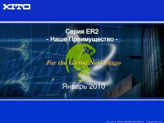 Серия  ER2  - Наше Преиму щ ество  -