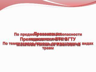 Презентация Преподавателя ЕТК ВГТУ  Маслова Николая Ивановича