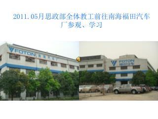 2011.05 月思政部全体教工前往南海福田汽车厂参观、学习
