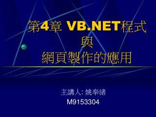第4章  VB.NET 程式與 網頁製作的應用
