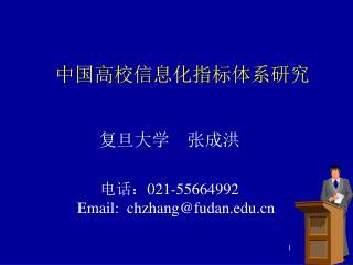 中国高校信息化指标体系研究