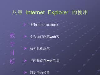 八章   Internet  Explorer   的使用