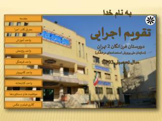 به نام خدا   تقویم  اجرایی دبیرستان  فرزانگان 2 تهران  (سازمان ملی پرورش استعدادهای درخشان )