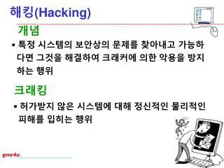 해킹 (Hacking)