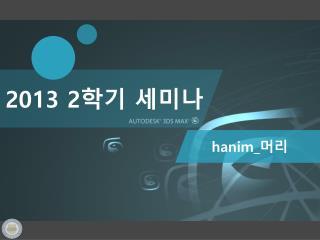hanim _ 머리