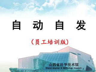 山西省科学技术馆 Shanxi  science  &  technology  museum
