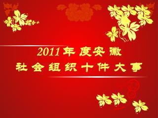 2011  年 度安 徽   社 会 组 织 十 件 大 事