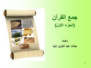 جمع القرآن (الجزء الأول) إعداد  جنات عبد العزيز دنيا