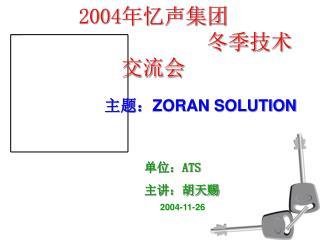 2004 年忆声集团                   冬季技术交流会