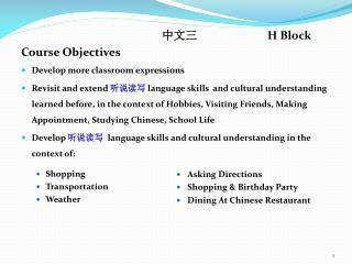 中文三 H Block Course Objectives Develop more classroom expressions