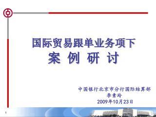 国际贸易跟单业务项下 案 例 研 讨