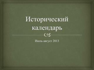 Исторический календарь