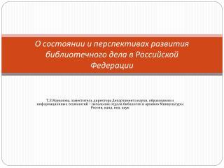 О состоянии и перспективах развития библиотечного дела в Российской Федерации