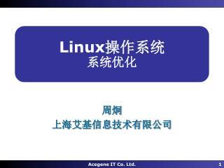 Linux ???? ????