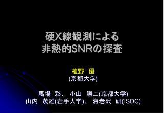 硬 X 線観測による 非熱的 SNR の探査