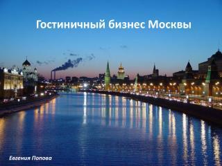 Гостиничный бизнес Москвы