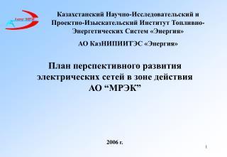 """План перспективного развития  электрических сетей в зоне действия  АО  """" МРЭК """" 200 6 г."""
