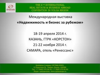 THE II  nd  INTERNATIONAL REAL ESTATE & BUSINESS ABROAD CONVENTION in Volga Region