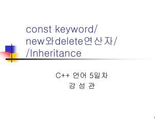 const keyword/ new ? delete ??? / /Inheritance