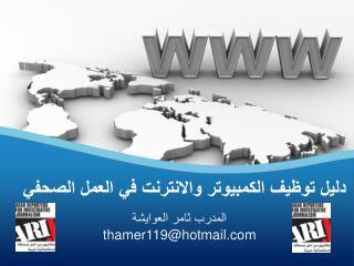 المدرب ثامر العوايشة thamer119@hotmail