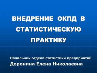 Начальник отдела статистики предприятий Доронина Елена Николаевна