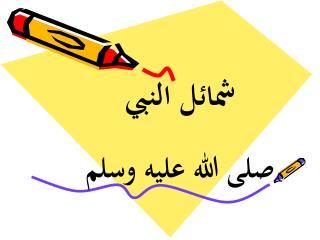 شمائل النبي  صلى الله عليه وسلم
