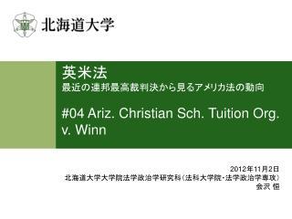 英米法 最近の連邦最高裁判決から見るアメリカ法の動向  #04 Ariz. Christian Sch. Tuition Org. v. Winn