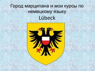 Город марципана и мои курсы по немецкому языку Lübeck