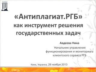 «Антиплагиат.РГБ» как инструмент решения государственных задач